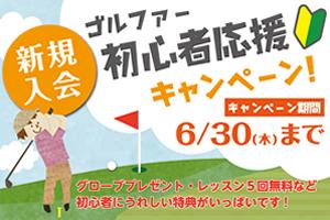 初心者ゴルファー応援キャンペーン