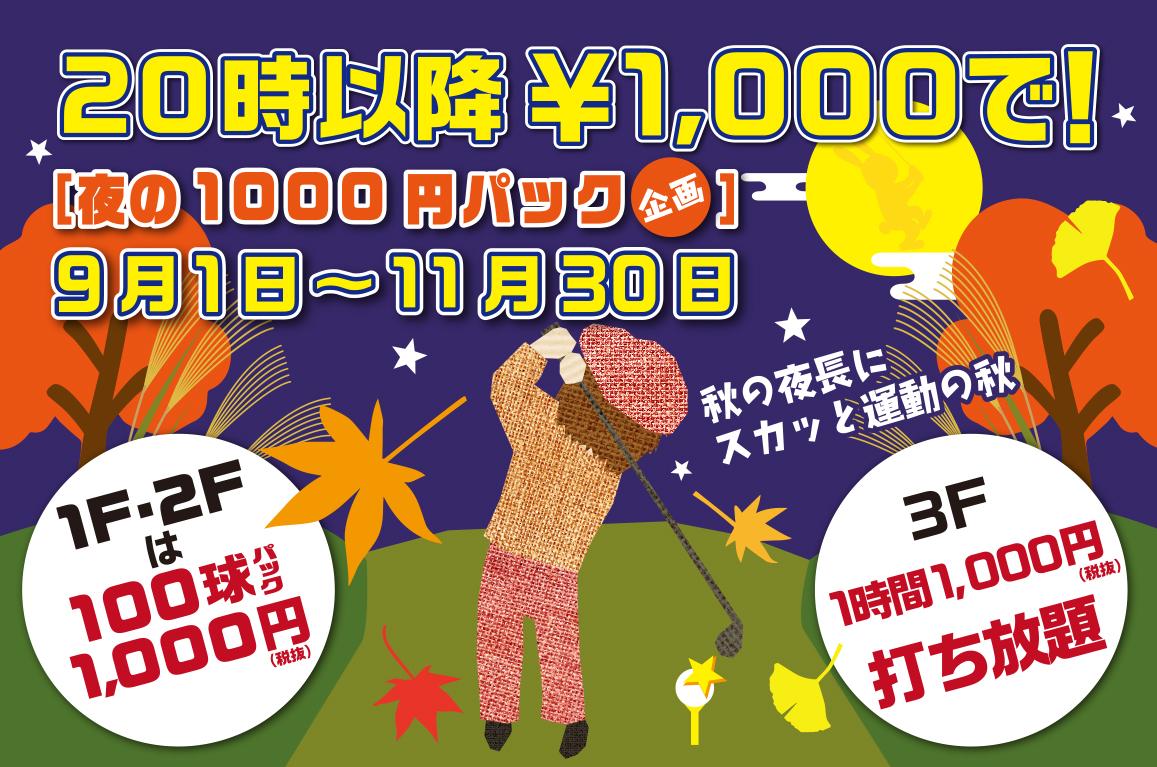夜の1,000円パック。秋の夜長バージョン!