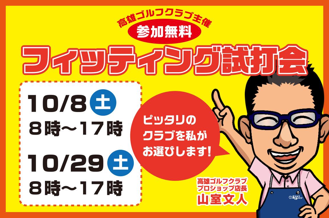 10月の高雄ゴルフ フィッティング試打会