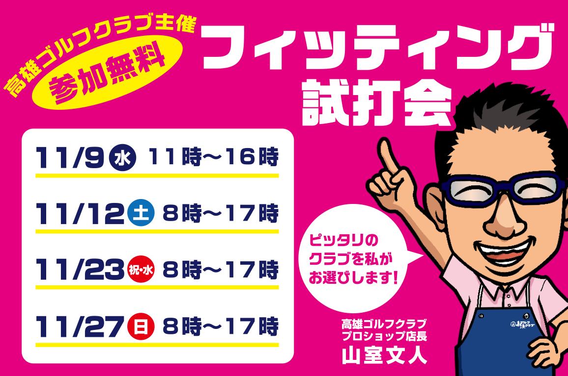 11月の高雄ゴルフ主催フィッティング試打会