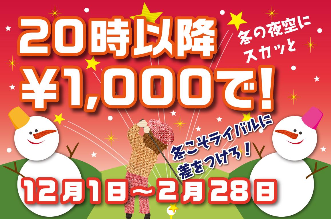夜の1,000円パック。冬バージョン!