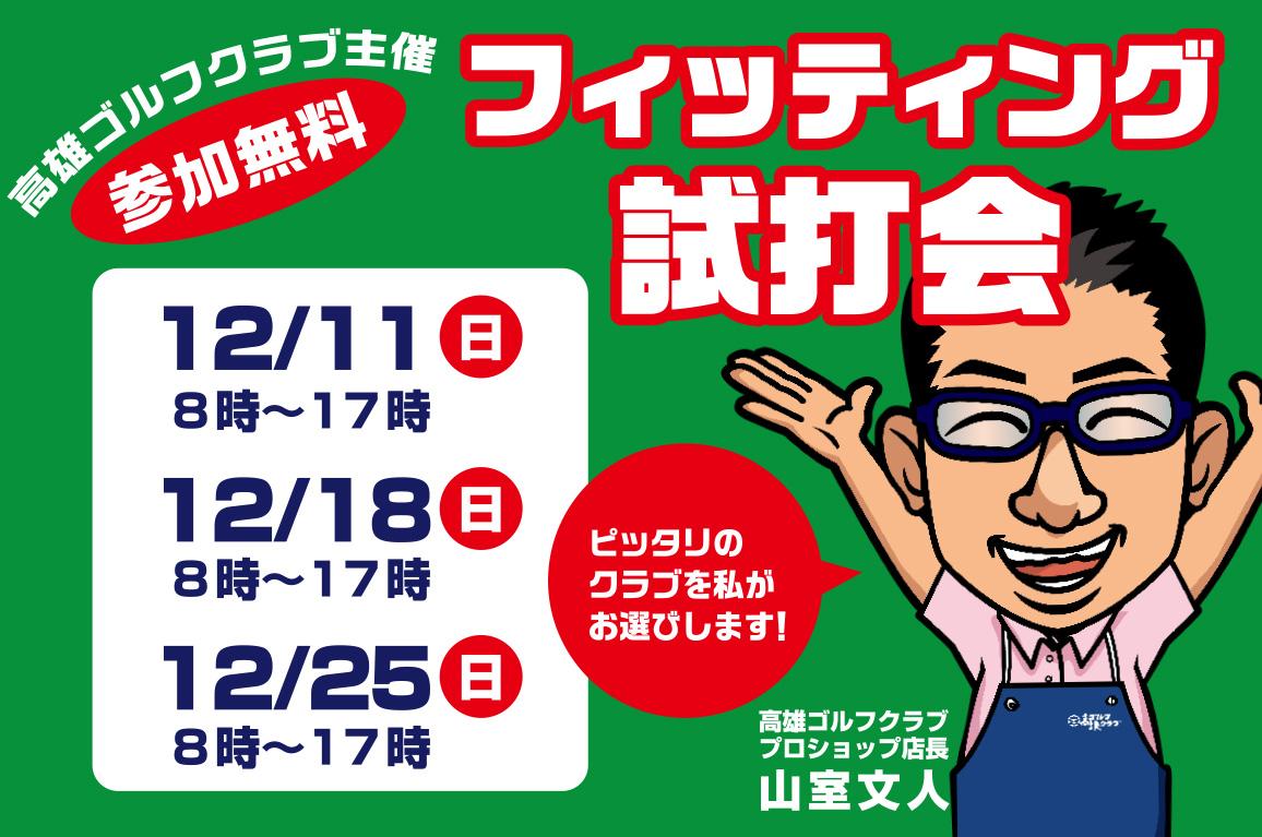 12月の高雄ゴルフのフィッティング試打会