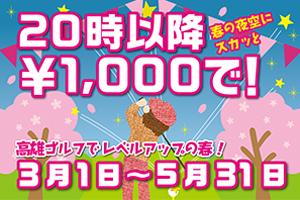 夜の1000円パック春バージョン!
