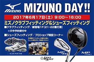 MIZUNO DAY開催