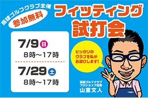 7月のフィッティング試打会