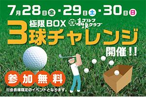 極限BOX 3球チャレンジ開催!