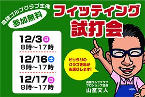 12月フィッティング試打会