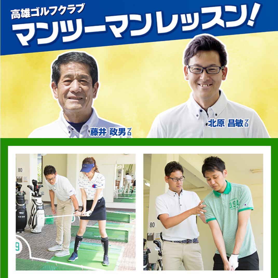 藤井プロマンツーマンレッスン