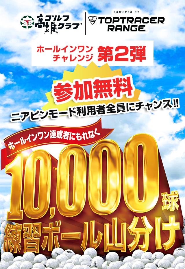 10,000球練習ボール山分け