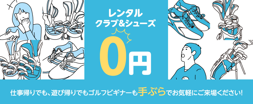 レンタルクラブ&シューズ0円