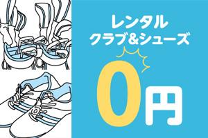 レンタルクラブ・シューズ0円