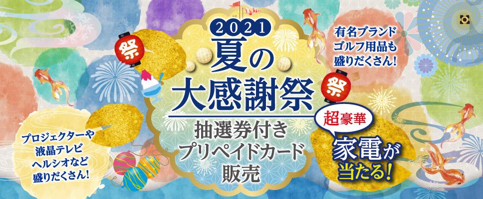2021夏の大感謝祭