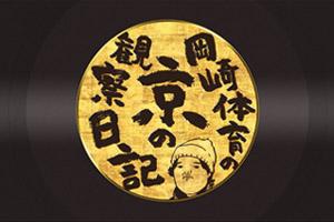 地元京都を応援します