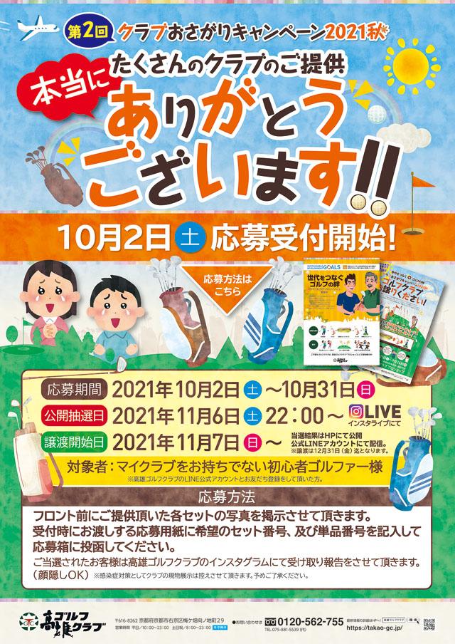 マイクラブプレゼント2021秋